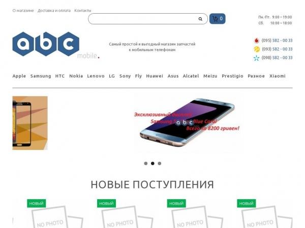 abc-mobile.com.ua