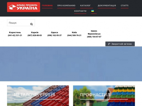 albaprofil.com.ua