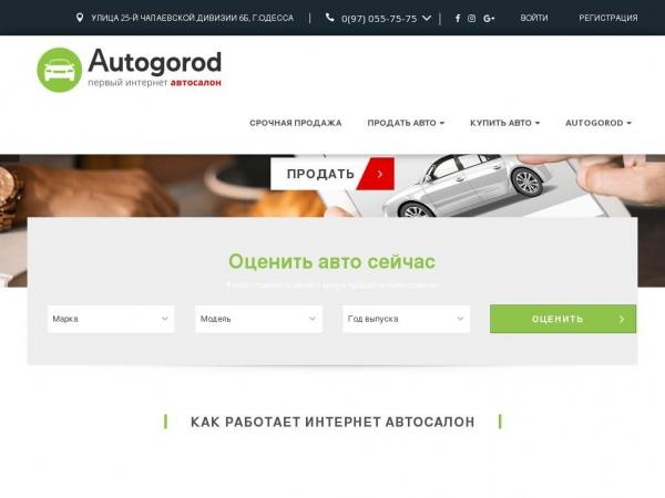 autogorod.com.ua