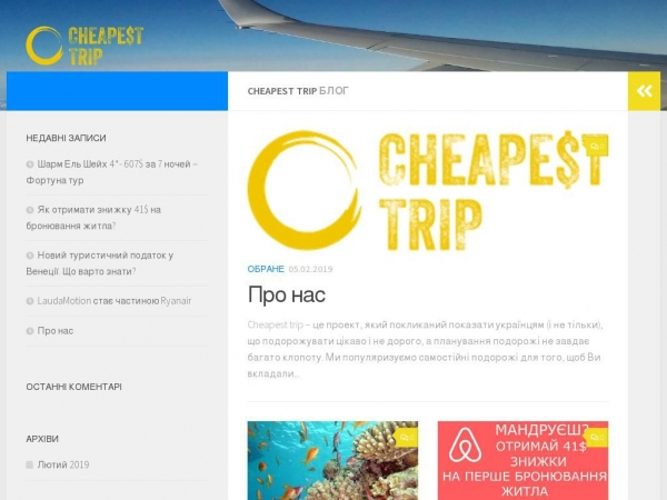cheapesttrip.info
