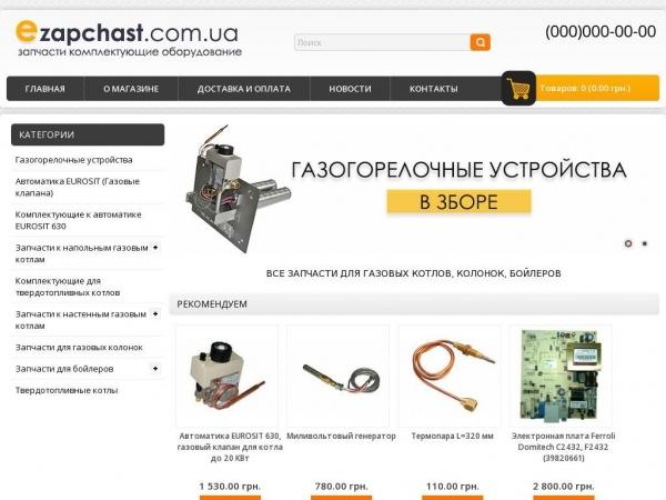 ezapchast.com.ua