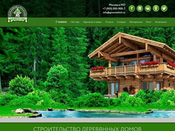 greenwhich.ru
