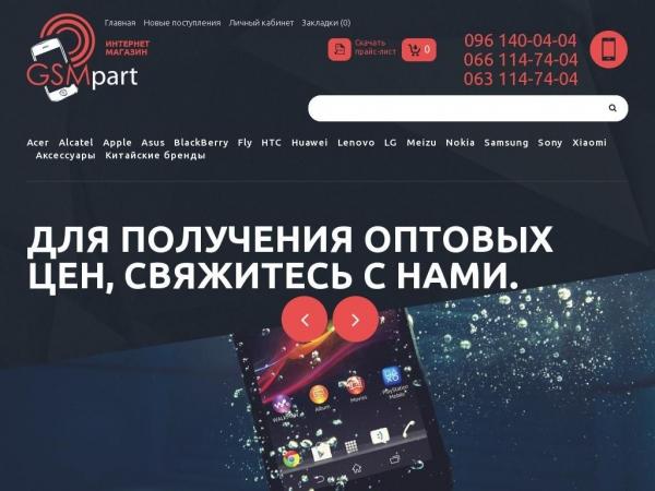 gsmpart.net