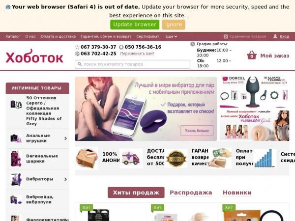 hobotok.com.ua