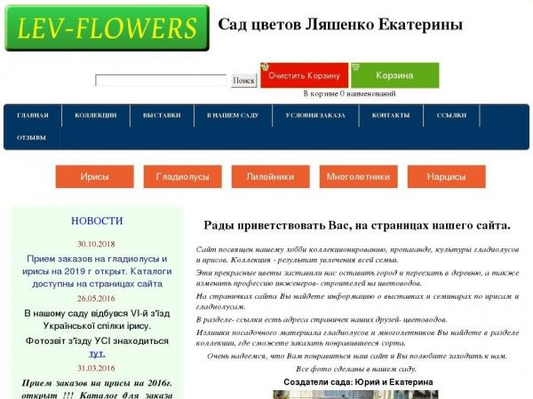 lev-flowers.com.ua