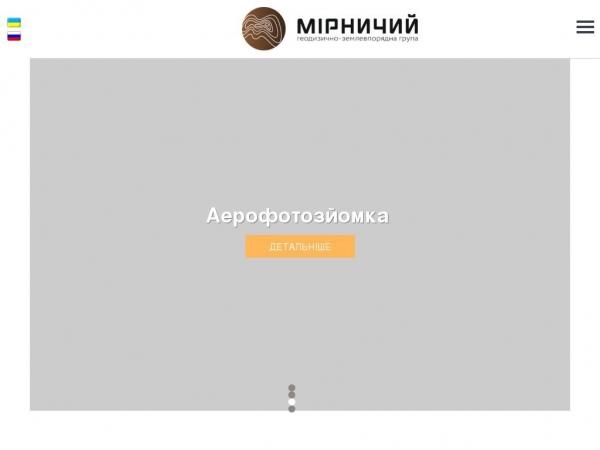 mirnychyj.com.ua