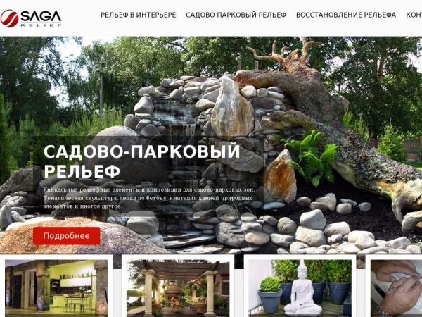 saga.org.ua