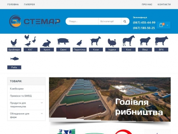 stemar.com.ua
