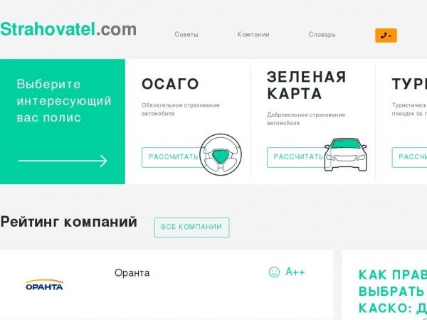 strahovatel.com