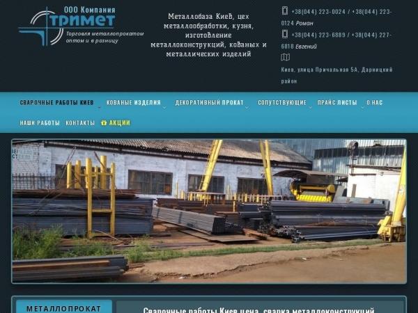 trimet.com.ua