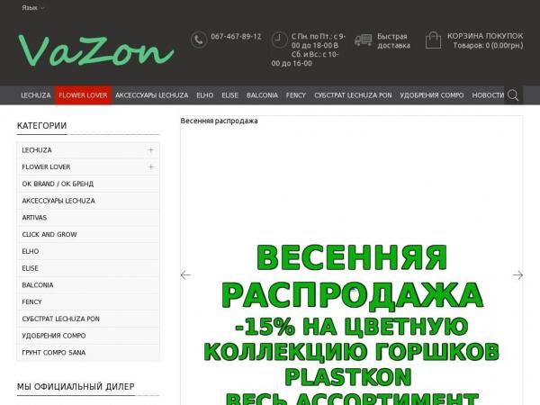vazon.pp.ua