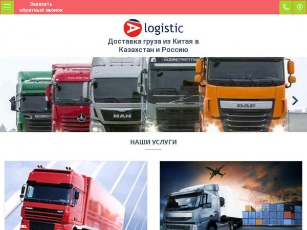 adil-logistic.kz