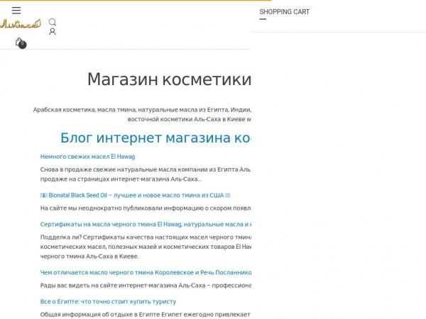 alsaha.com.ua