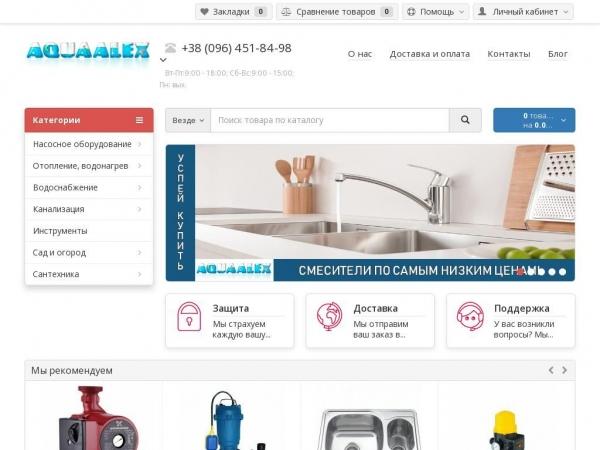 aquaalex.com