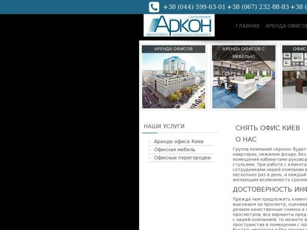 arcon.com.ua