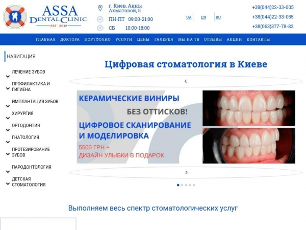 assa-dental.com.ua