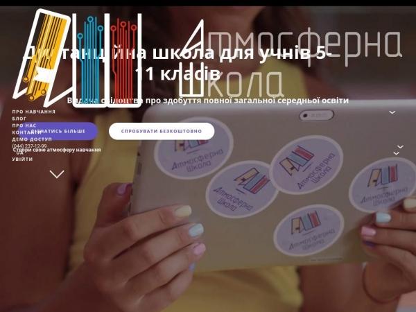 atschool.com.ua