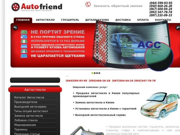 autofriend.kiev.ua