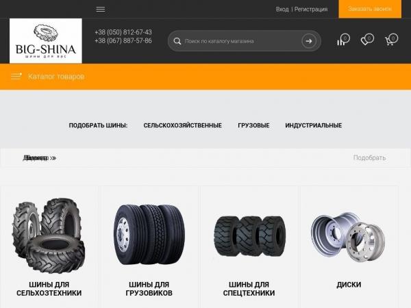 big-shina.com.ua