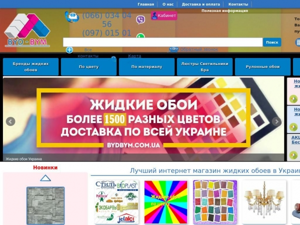 bydbym.com.ua