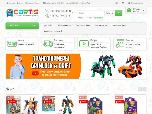 cartis.com.ua