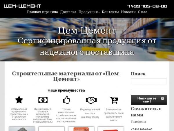 cem-cement.ru