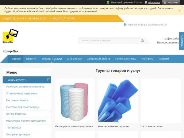 color-pac.kiev.ua