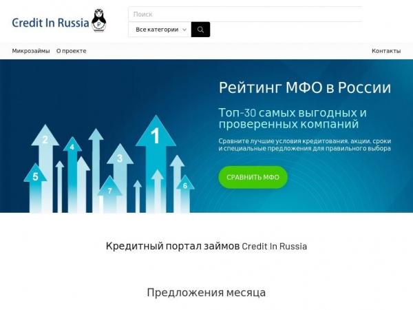 creditinrussia.ru