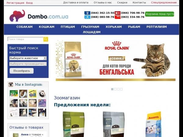 dambo.com.ua