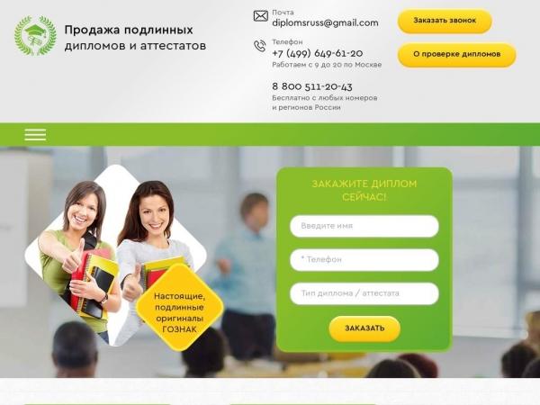 diploms-russians.com