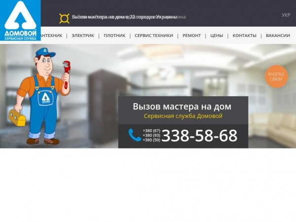 domoviy.com