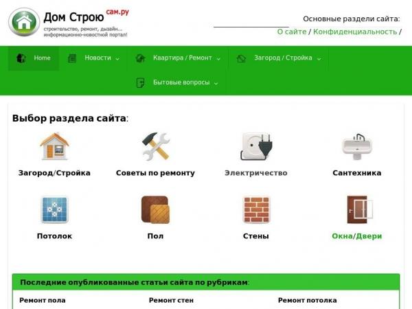 domstrousam.ru