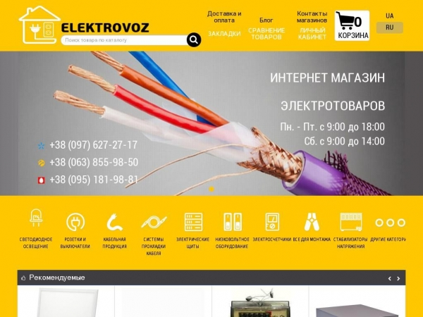 elektrovoz.com.ua
