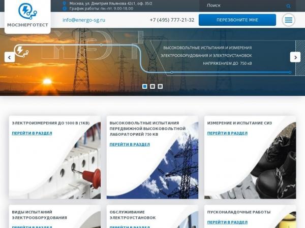 energo-sg.ru