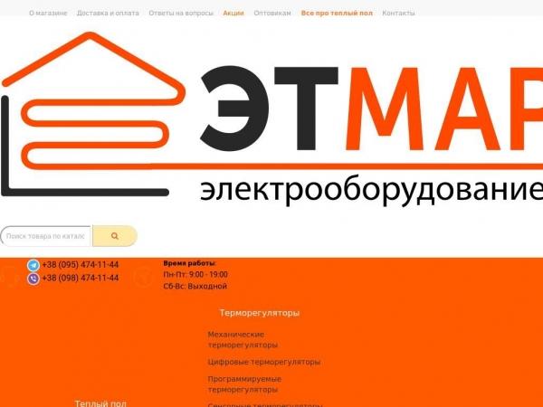 et-market.com.ua