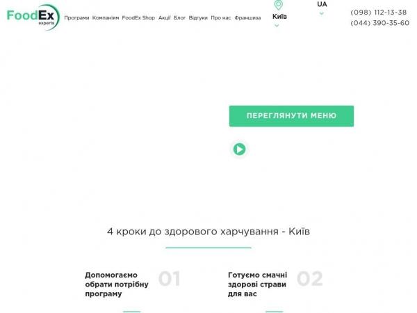 foodexhub.com.ua