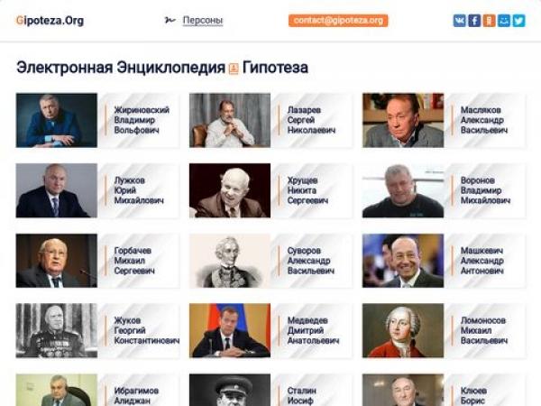 gipoteza.org