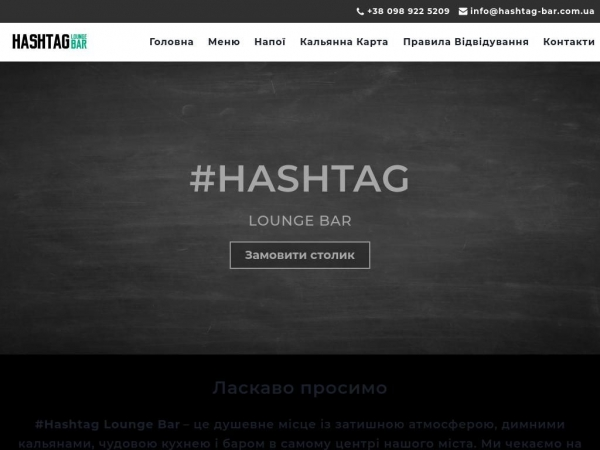 hashtag-bar.com.ua