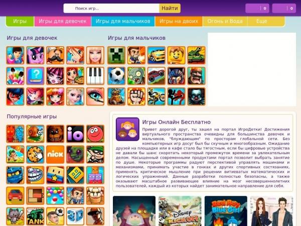 igrodetki.net