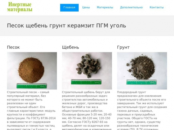 inertpro.ru