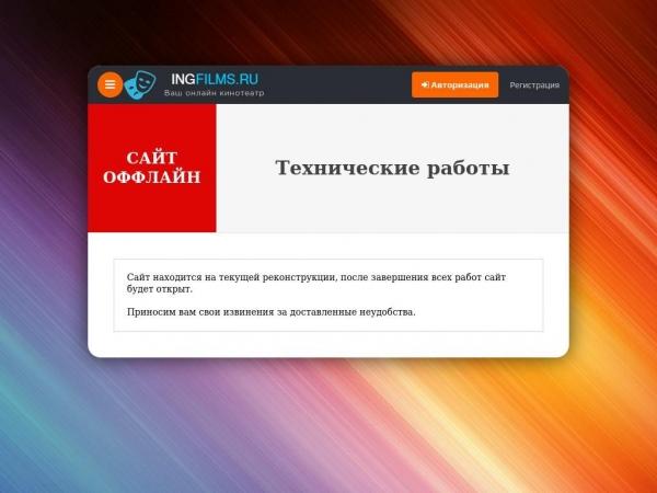 ingfilms.ru