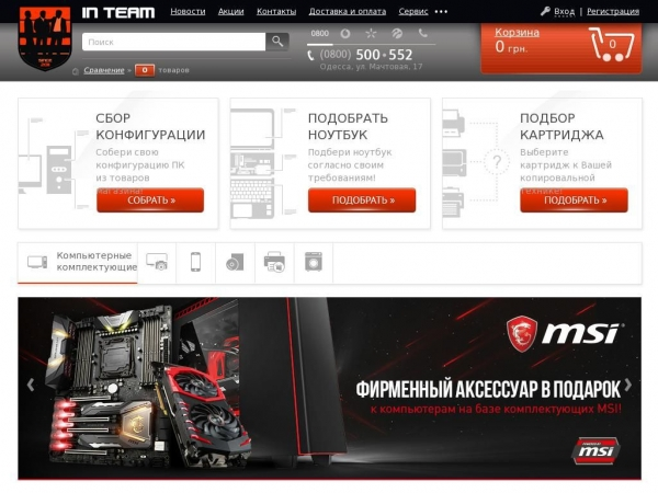 inteam.com.ua
