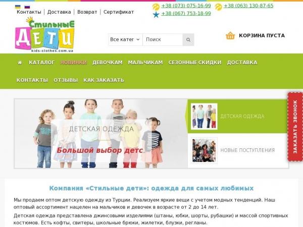kids-clothes.com.ua