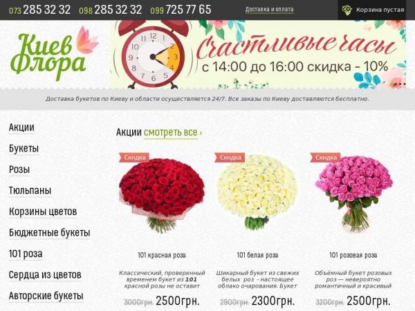 kievflora.com.ua