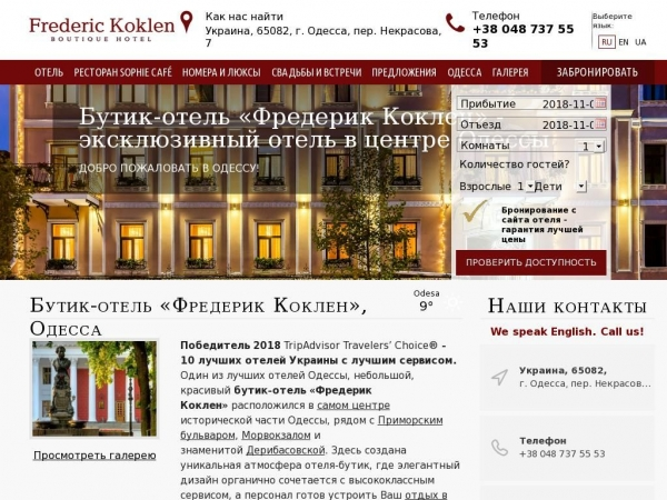 koklenhotel.com
