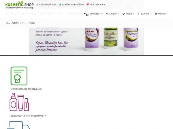 kosmetic-shop.com.ua