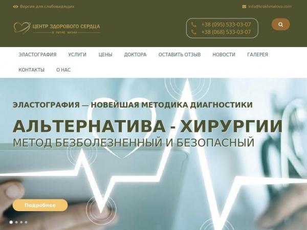krakhmalova.com