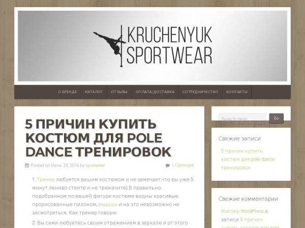 kruchenyuk-sport-wear.in.ua