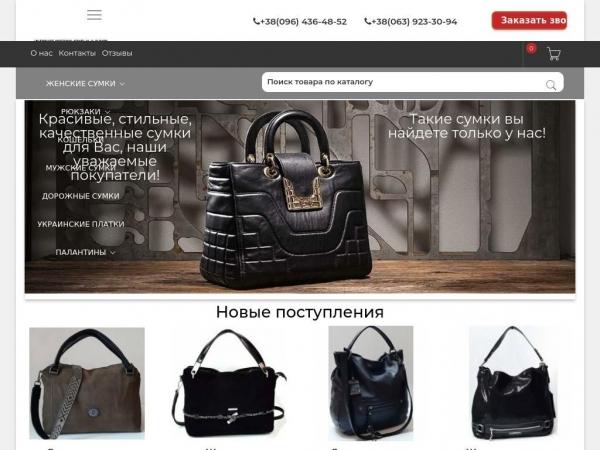kupitsumka.com.ua
