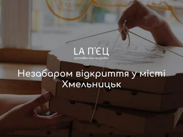 lapiec-pizza.km.ua